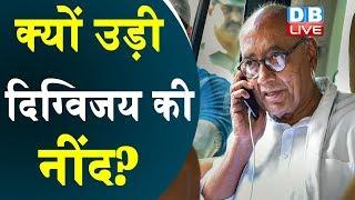 क्यों उड़ी Digvijaya Singh की नींद? | Phone calls का Rajyasabha Election से कनेक्शन ! | #DBLIVE