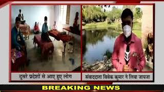 Motihari Bihar | कोरोना जांच के लिए पंचायत में बनाए गए आइसोलेशन सेंटर