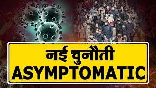 'असिम्प्टोमैटिक' मरीजों से ज्यादा खतरा, लक्षण नहीं दिखने पर भी कोरोना का खतरा