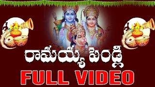 Sriramanavami 2020 | Sri Rama Kalyanam 2020 | Badrachalam Temple | Top Telugu TV