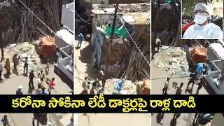 కరోనా సోకినా లేడీ డాక్టర్లపై రాళ్ల దాడి | Latest Updates | Telugu News | Top Telugu TV