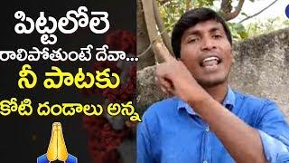 Song Against Present Disease   Folk Songs   Peradi Songs   Telangana Folk Songs   Top Telugu TV