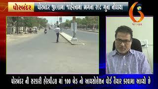 Gujarat News Porbandar 03 04 2020