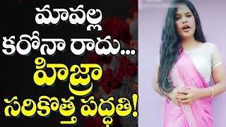 హిజ్రా సరికొత్త పద్ధతి! | Transgender SHOCKING Selfie Video | Present Issue | Top Telugu TV