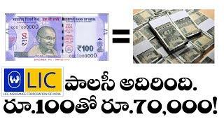LIC కొత్త స్కీమ్ అదిరింది గా...! | LIC New Scheme | LIC Policy | Top Telugu TV