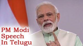 PM Modi Today Speech In Telugu | Lock Down India | April 5th 9PM 9Min | Top Telugu TV