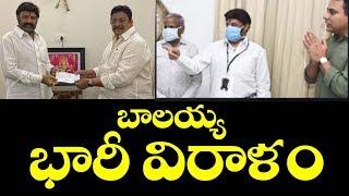 బాలయ్య భారీ విరాళం! | Hindupuram MLA Balakrishna Donation | AP News | India Lockdown | Top Telugu TV
