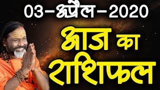 Gurumantra 03 April 2020 - Today Horoscope - Success Key - Paramhans Daati Maharaj