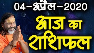 Gurumantra 04 April 2020 - Today Horoscope - Success Key - Paramhans Daati Maharaj