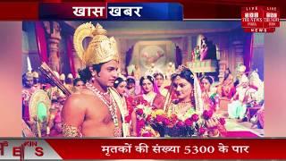 Ramayana TRP No 1 आया रामायण सभी रिकार्डों को तोड़ दिया है