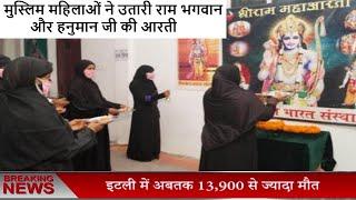 मुस्लिम महिलाओं ने उतारी राम भगवान और हनुमान जी की आरती, मांगी विश्व भलाई की दुआ