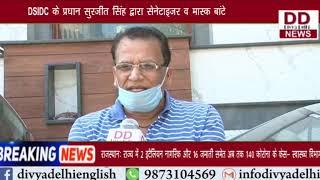 DSIDC के प्रधान सुरजीत सिंह द्वारा सेनेटाइजर व मास्क बांटे || Divya Delhi News