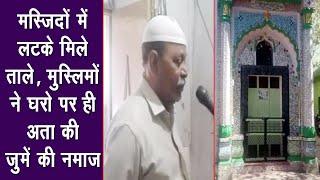 मस्जिदो में लटके मिले ताले, मुस्लिमो ने घरो पर ही अता की जुमें की नमाज
