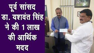 पूर्व सांसद डा. यशवंत सिंह ने की 1 लाख की आर्थिक मदद