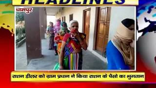 NEWS ABHITAK HEADLINES 03.04.2020