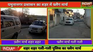 INDIA91 LIVE  EXCLUSIVE ** यमुनानगर प्रशासन ने निकाला फ्लैग मार्च