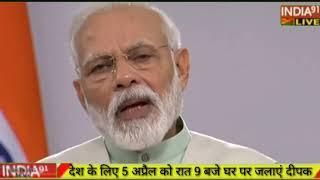INDIA91 LIVE  प्रधानमंत्री ने 5 अप्रैल को रात 9 बजे दीपक जलाने के पीछे का क्या राज है ,जानिए