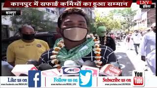 कानपुर में सफाई कर्मियों का हुआ सम्मान