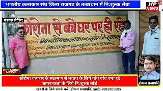 भारतीय कलाकार संघ जिला राजगढ के तत्वाधान मे ????????  *निःशुल्क सेवा* गांव गांव बना रहे  कोरोना से बच