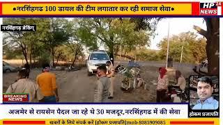 नरसिंहगढ 100 डायल की टीम लगातार कर रही समाज सेवा