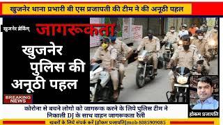 पुलिस की अनूठी पहल//डीजे के साथ वाहन रैली निकाल कर किया लोगो जागरूक