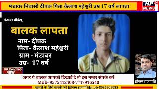 यह बालक लापता// मंडावर निवासी दीपक पिता कैलाश महेश्वरी उम्र 17 वर्ष लापता* ????????