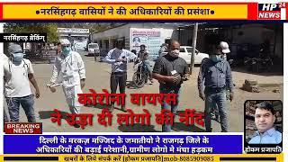 दिल्ली के मरकज़ मज्जिद के जमातीयो ने राजगढ़ जिले के अधिकारियों की बड़ाई परेशानी,ग्रामीण लोगो मे मंचा हड़