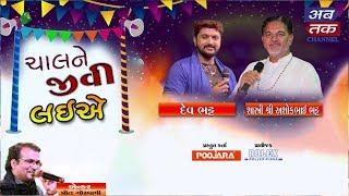LIVE | CHAL NE JIVI LAIYE | DEV BHATT & SHASHTRI ASHOKBHAI BHATT| ABTAK MEDIA