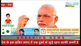 BERO,पूर्व विधायक गंगोत्री कुजूर ने बेड़ो,तुको,बलरामपुर,मुरतो में की मोदी आहार योजना की शुरुवात