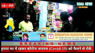 राहे सताकी रोड़ में राशन की कालाबजारी की सूचना पर पुलिश ने दुकानदारों से की पूछताछ दी चेतावनी