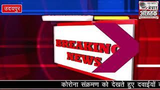 उदयपुर के इन क्षेत्रों में रहेगा कर्फ्यू। दुकाने रहेगी बंद।