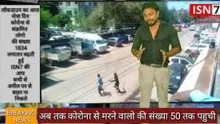 लोगो ने पुलिस व स्वास्थ्य विभाग की टीमो को पीटा.. ISN7