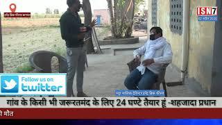 1-विनोद जैन,2-देविन्दर.. ISN7