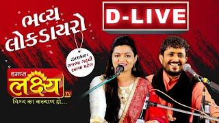 Bhavya Lok Dayro || Alpa Patel, Rajbha Gadhvi