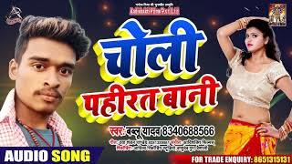 चोली पहिरत बानी - Bablu Yadav - Choli Pahirat Bani - Bhojpuri Hit Songs 2020