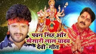 Devi Geet || पवन सिंह और खेसारी लाल के हिट देवी गीत || Bhojpuri Devi Geet 2020