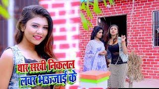 #Video - यार सखी निकलल लवर भौजाई के - Ravi Lal Yadav - Bhojpuri HIt Songs 2020