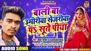 बाली बा उमरिया सेजिया प सुते पिया - Bablu Yadav - Bhojpuri Hit Songs 2020