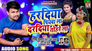 #Deepak Dildar , #Antra Singh - हरदिया पियवा ला दरदिया तोहरा ला - Bhojpuri Hit Songs 2020