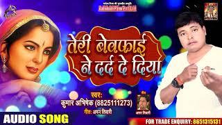 तेरी बेवफाई ने दर्द दे दिया - Kumar Abhishek - Bhojpuri Superhit Songs 2020
