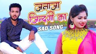 #Video Songs || जनाजा ज़िन्दगी का || Shivam Singh Bunty || Janaja Zindagi Ka || Bhojpuri Songs 2020