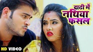 #Arvind Akela Kallu | दाढी में नथिया फसल | #Antra Singh | Bhojpuri Hit Video Song 2020
