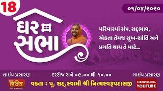 Ghar Sabha 18 @ Tirthdham Sardhar Dt. - 01/04/2020