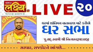 LIVE || Ghar Sabha || Pu.Nityaswarupdasji Swami || Sardhar, Rajkot