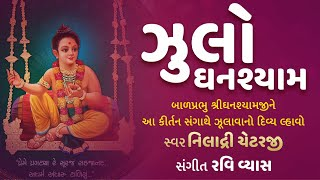 Zulo Ghanshyam - ઝુલો ઘનશ્યામ Video Kirtan || Niladri Chatterjee || Ravi Vyas