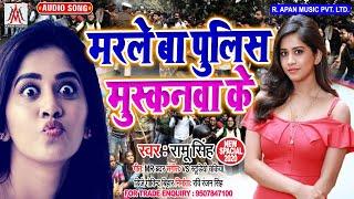 मरले बा पुलिस मुस्कनवा के - Ramu Singh - Marale Ba Pulice Muskanwa Ke - Bhojpuri New Song 2020