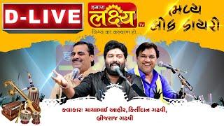 D-LIVE || Bhavya Lok Dayro || Mayabhai Ahir,Kirtidan Gadhvi,Brijraj Gadhvi