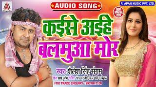 आ गया Shailesh Singh Sangam का धमाकेदार सांग - कइसे अईहे बलमुआ मोर - Kaise Aihe Balamua Mor