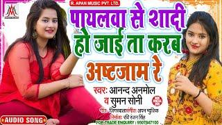 पायलवा से शादी हो जाई ता करब अष्ठजाम रे - Anand Anmol Suman Soni - Payalwa Se Shadi Ho Jai Ta Karab