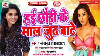 हई छौड़ी के माल जुठ बाटे - Sharma Anush - Hai Chhaudi Ke Maal Juth Bate - Arkestra Song 2020